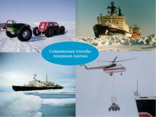 Современные способы покорения Арктики