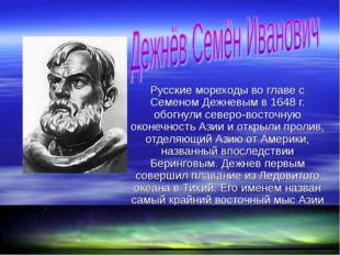 Русские мореходы во главе с Семеном Дежневым в 1648 г. обогнули северо-восточ