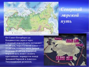Северный морской путь От Санкт-Петербурга до Владивостока дорога через Северн