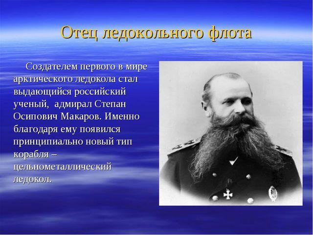 Отец ледокольного флота Создателем первого в мире арктического ледокола стал...