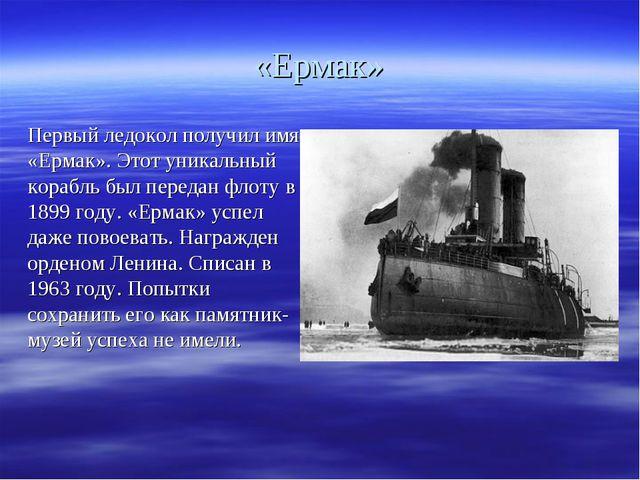 «Ермак» Первый ледокол получил имя «Ермак». Этот уникальный корабль был перед...