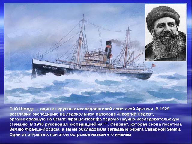 О.Ю.Шмидт - один из крупных исследователей советской Арктики. В 1929 возглави...