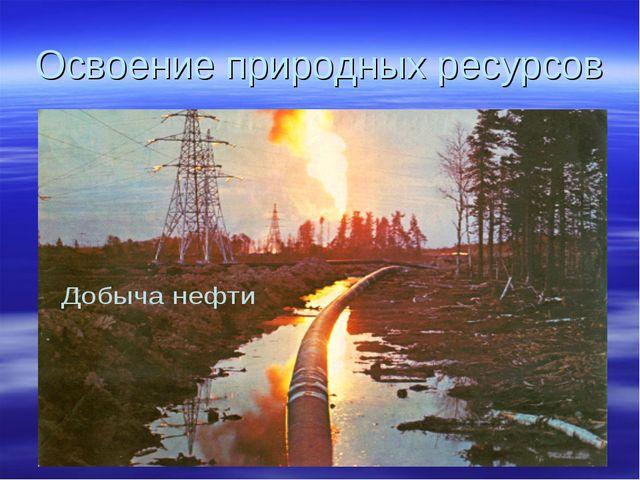 Освоение природных ресурсов