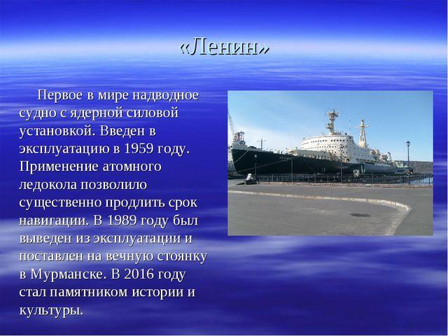 «Ленин» Первое в мире надводное судно с ядерной силовой установкой. Введен в...