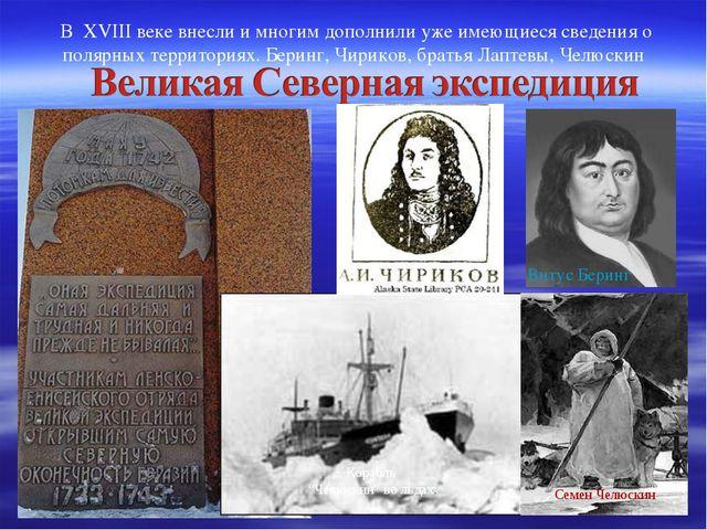 """Корабль """"Челюскин"""" во льдах. Семен Челюскин Витус Беринг В XVIII веке внесли..."""