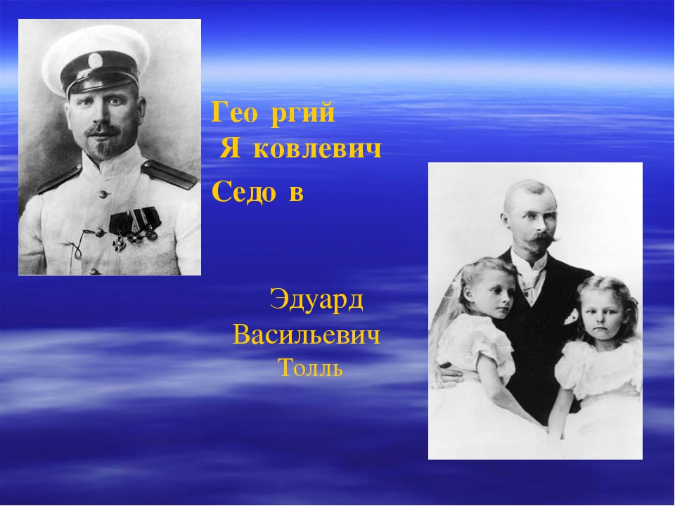 Гео́ргий Я́ковлевич Седо́в Эдуард Васильевич Толль