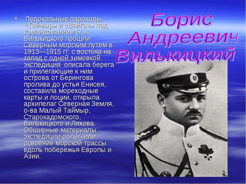 Ледокольные пароходы «Таймыр» и «Вайгач» под командованием Б. А. Вилькицкого...