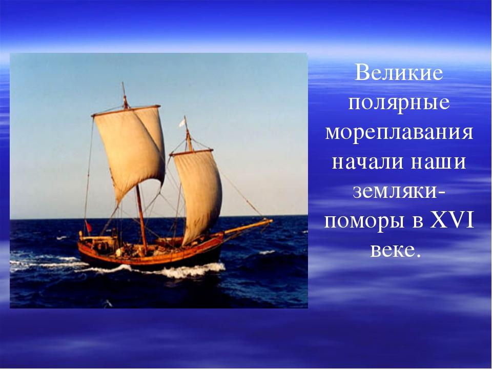 Великие полярные мореплавания начали наши земляки-поморы в XVI веке.