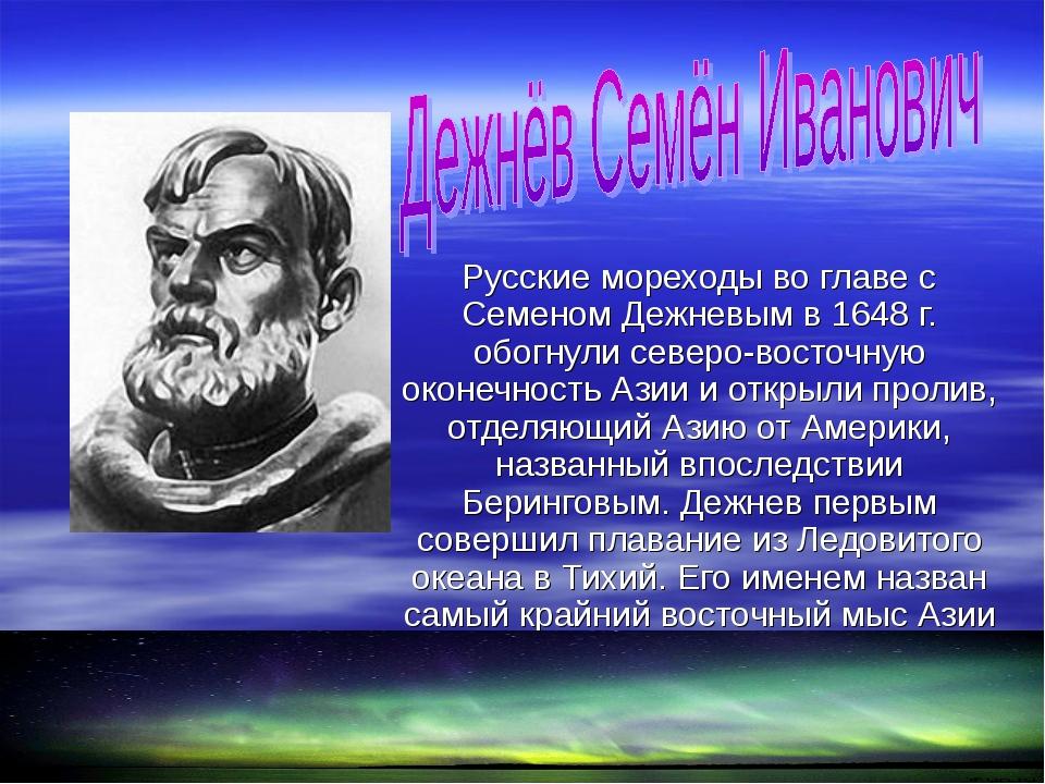 Русские мореходы во главе с Семеном Дежневым в 1648 г. обогнули северо-восточ...