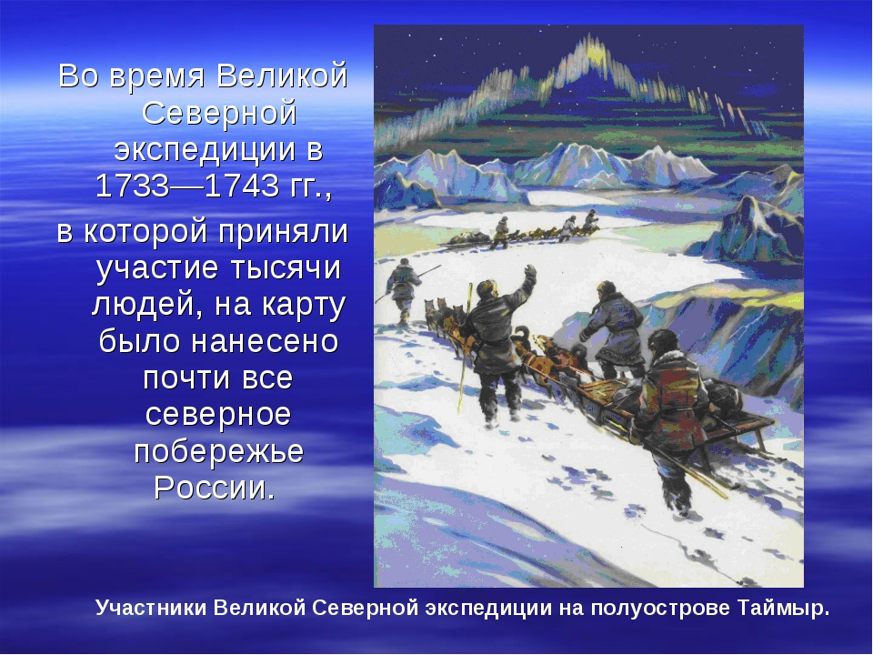Во время Великой Северной экспедиции в 1733—1743 гг., в которой приняли участ...