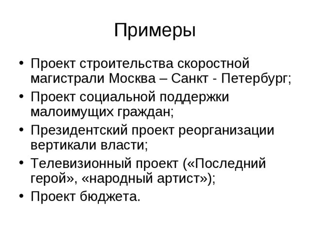 Примеры Проект строительства скоростной магистрали Москва – Санкт - Петербург...