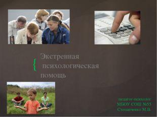 Экстренная психологическая помощь педагог-психолог МБОУ СОШ №55 Степанченко М