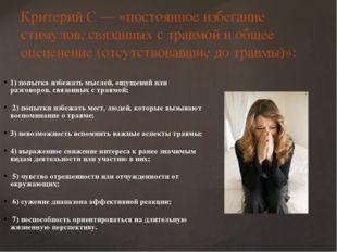 Критерий С — «постоянное избегание стимулов, связанных с травмой и общее оцеп