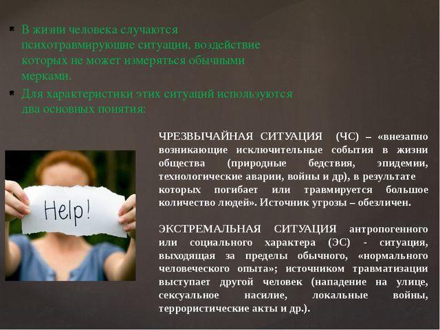 В жизни человека случаются психотравмирующие ситуации, воздействие которых не...