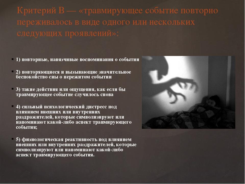 Критерий В — «травмирующее событие повторно переживалось в виде одного или не...