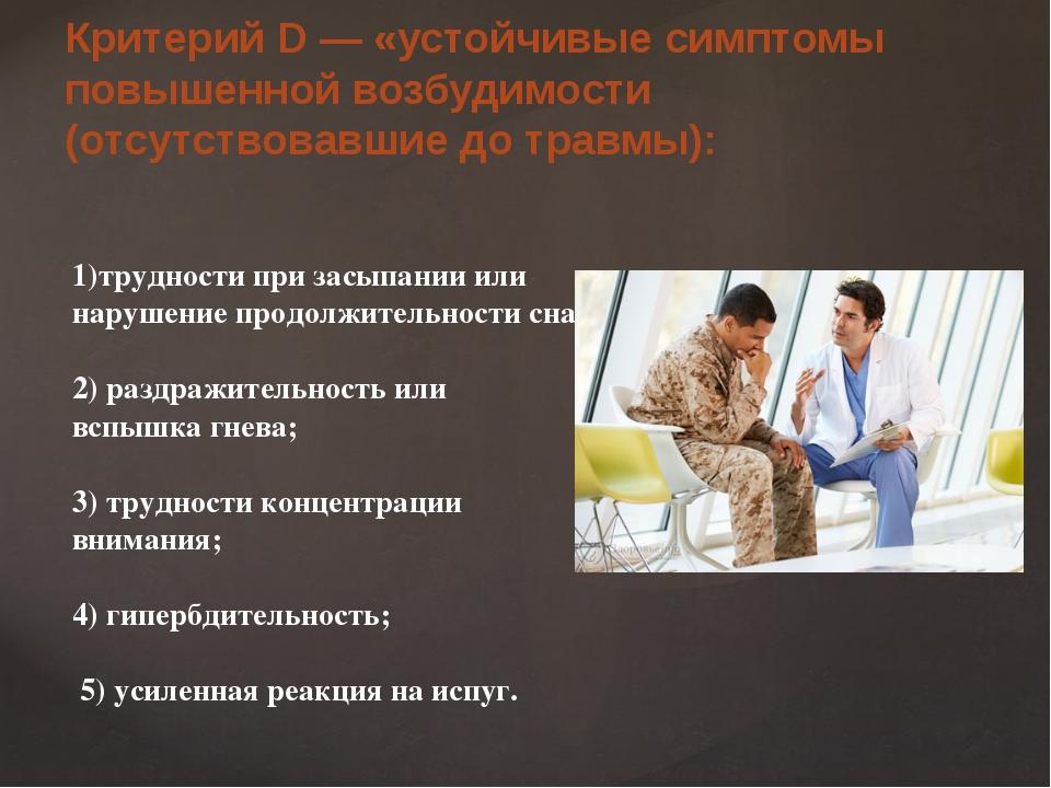 Критерий D — «устойчивые симптомы повышенной возбудимости (отсутствовавшие до...