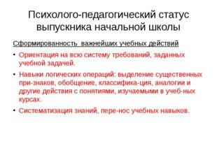 Психолого-педагогический статус выпускника начальной школы Сформированность в