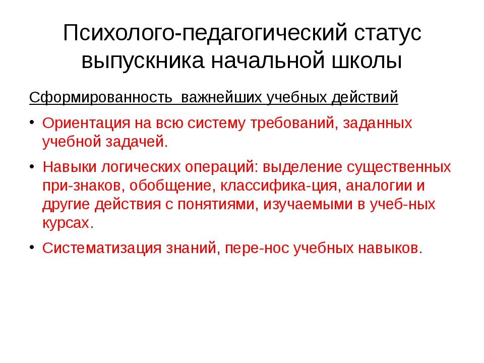 Психолого-педагогический статус выпускника начальной школы Сформированность в...