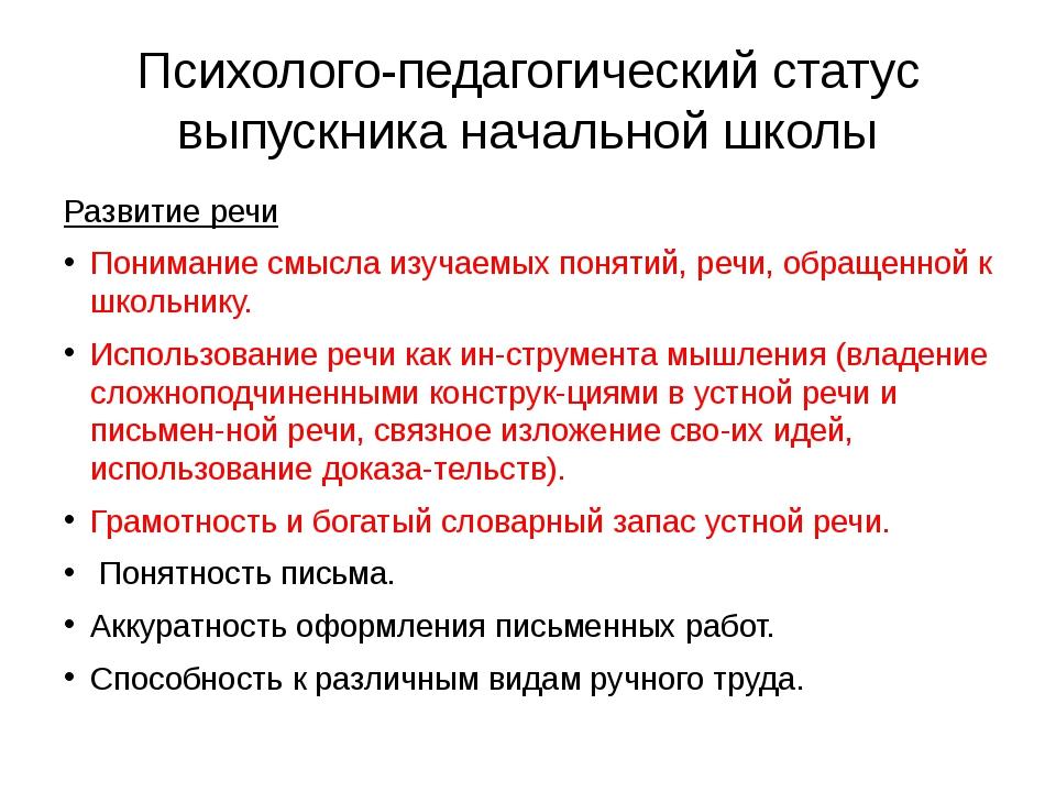 Психолого-педагогический статус выпускника начальной школы Развитие речи Пони...
