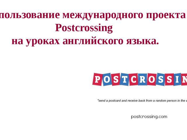 Использование международного проекта Postcrossing на уроках английского языка.
