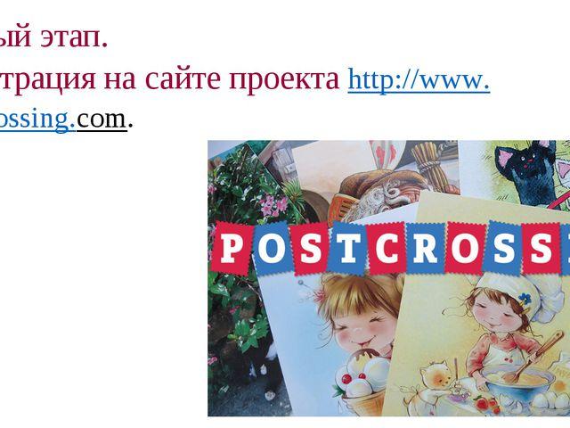 Первый этап. Регистрация на сайте проекта http://www.postcrossing.com.
