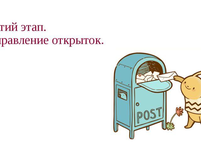 Третий этап. Отправление открыток.