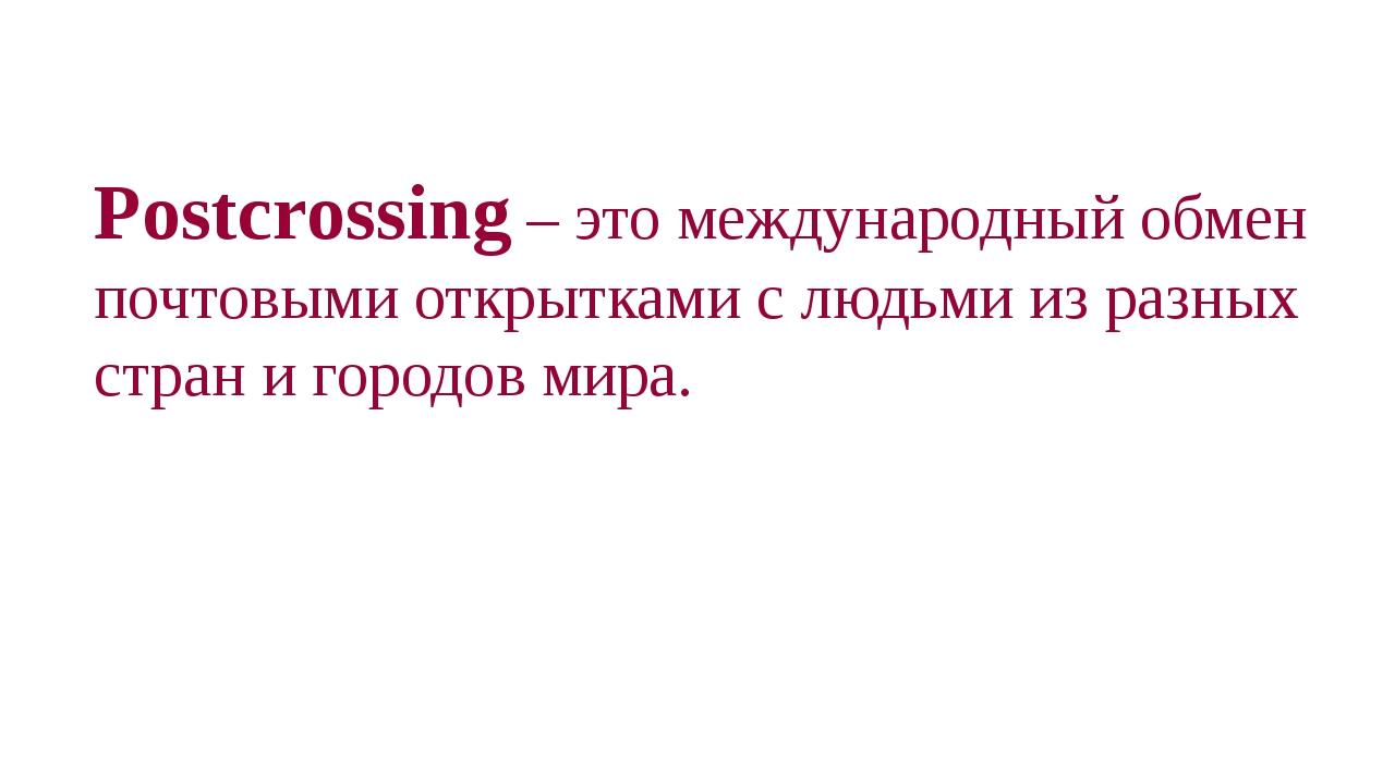 Postcrossing – это международный обмен почтовыми открытками с людьми из разны...