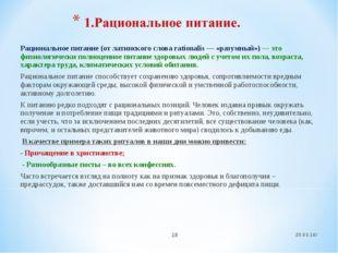 Рациональное питание (от латинского слова rationalis — «разумный») — это физи