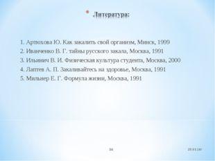 1. Артюхова Ю. Как закалить свой организм, Минск, 1999 2. Иванченко В. Г. тай