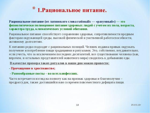 Рациональное питание (от латинского слова rationalis — «разумный») — это физи...