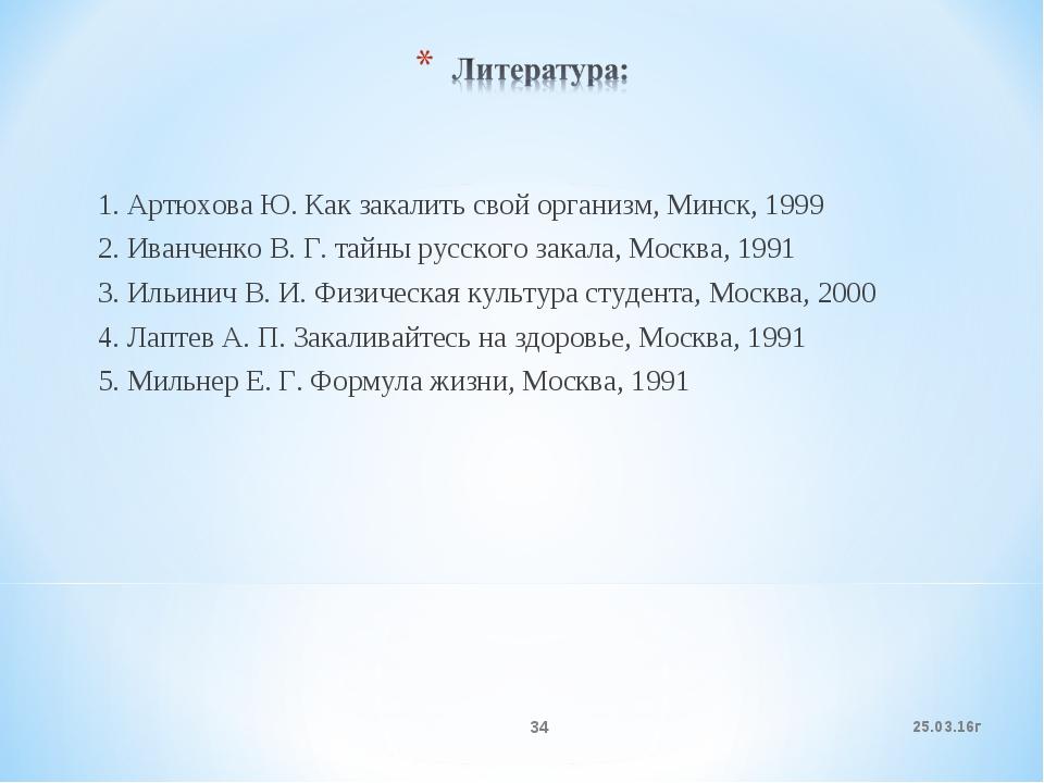 1. Артюхова Ю. Как закалить свой организм, Минск, 1999 2. Иванченко В. Г. тай...