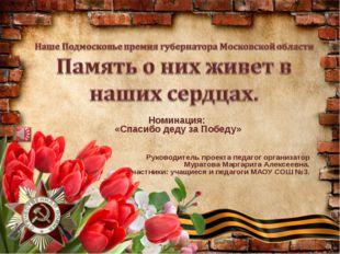 Номинация: «Спасибо деду за Победу» Руководитель проекта педагог организатор