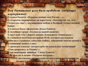 Для достижения цели были проведены следующие мероприятия: 1) уроки Памяти «Н