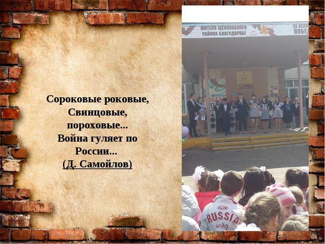 Сороковые роковые, Свинцовые, пороховые... Война гуляет по России... (Д. Само...