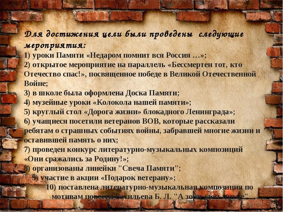 Для достижения цели были проведены следующие мероприятия: 1) уроки Памяти «Н...