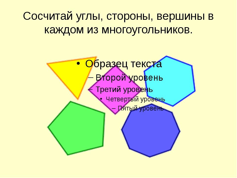 Сосчитай углы, стороны, вершины в каждом из многоугольников.