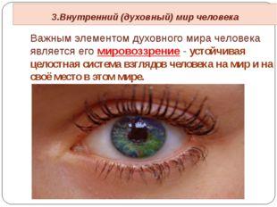 3.Внутренний (духовный) мир человека Важным элементом духовного мира человека