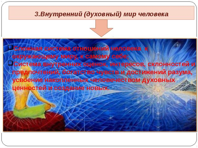 3.Внутренний (духовный) мир человека Сложная система отношений человека к окр...