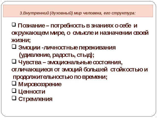 3.Внутренний (духовный) мир человека, его структура: Познание – потребность в...
