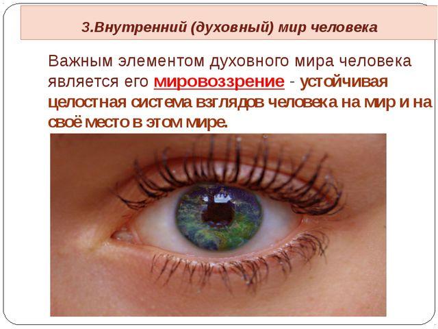 3.Внутренний (духовный) мир человека Важным элементом духовного мира человека...