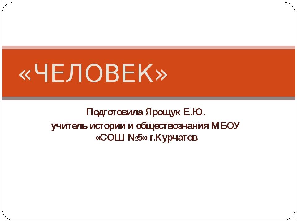 Подготовила Ярощук Е.Ю. учитель истории и обществознания МБОУ «СОШ №5» г.Курч...