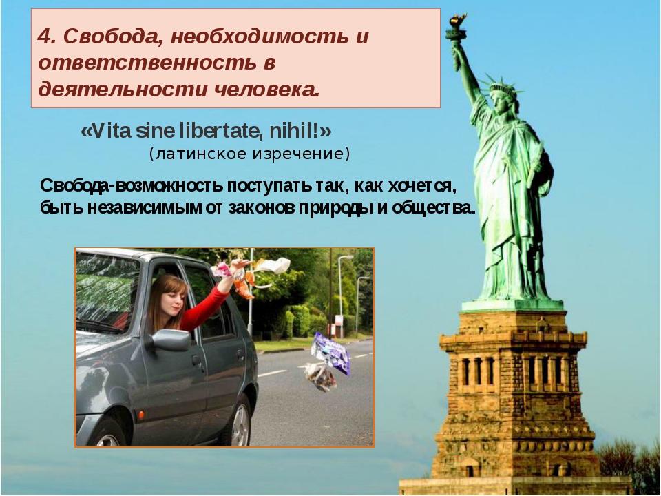 4. Свобода, необходимость и ответственность в деятельности человека. «Vita si...