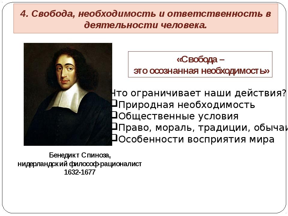 4. Свобода, необходимость и ответственность в деятельности человека. Бенедикт...