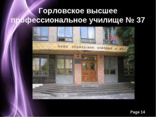 Горловское высшее профессиональное училище № 37  Page *