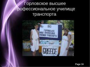 Горловское высшее профессиональное училище транспорта Page *