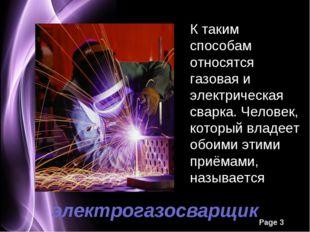 электрогазосварщик К таким способам относятся газовая и электрическая сварка.