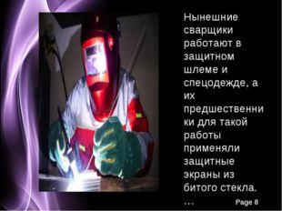 Нынешние сварщики работают в защитном шлеме и спецодежде, а их предшественник