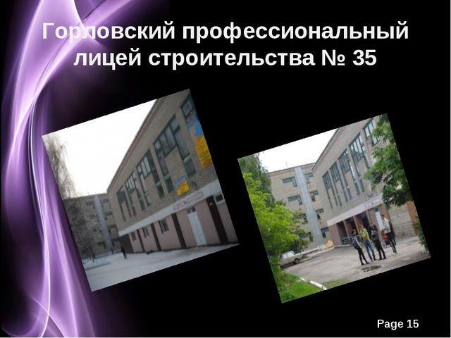 Горловский профессиональный лицей строительства № 35 Page *