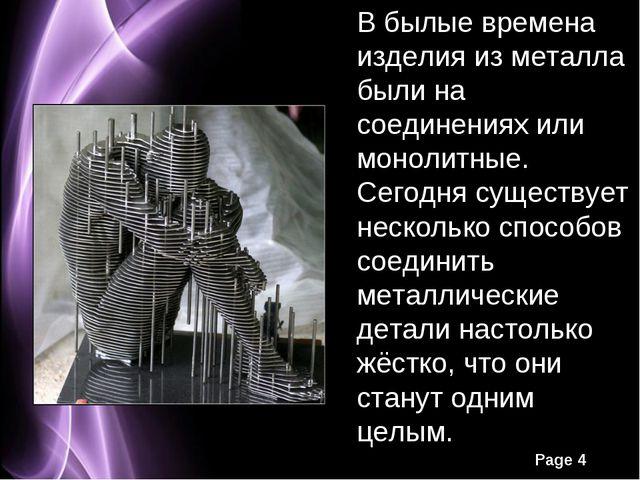 В былые времена изделия из металла были на соединениях или монолитные. Сегодн...
