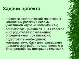 Задачи проекта провести экологический мониторинг комнатных растений силами уч